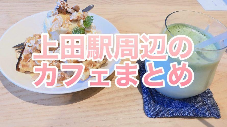 上田駅周辺にあるカフェまとめ