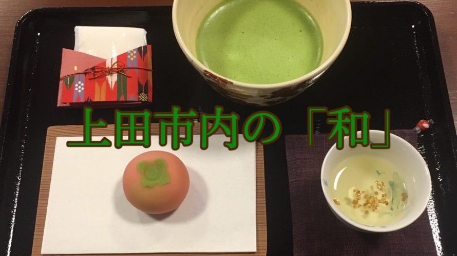 上田市内の「和」