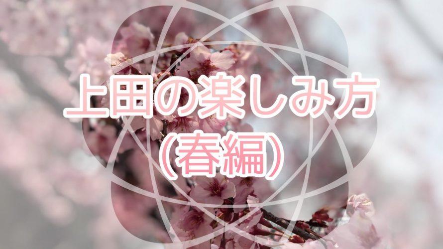 上田市の楽しみ方(春編)