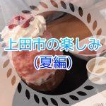 上田市の楽しみ(夏編)