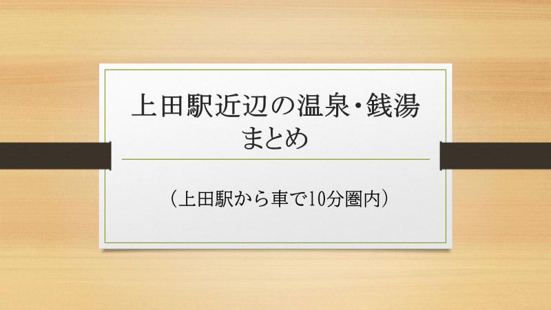 上田駅近辺の温泉・銭湯まとめ(車で10分圏内)