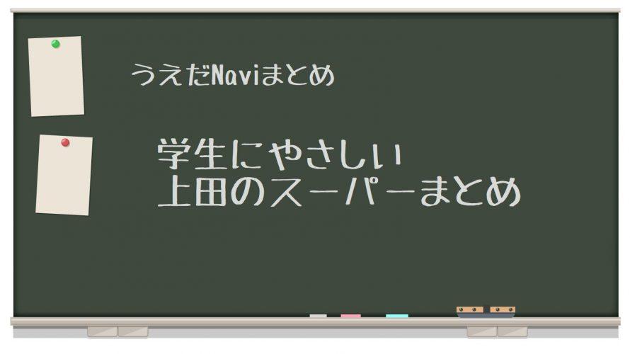 学生にやさしい上田のスーパー まとめ