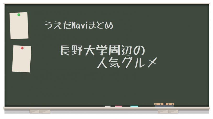 長野大学周辺の人気グルメ