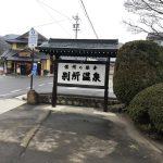 上田駅~別所温泉サイクリングしたら寄ってほしいスポットまとめ