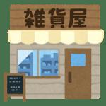 上田 雑貨屋さん まとめ