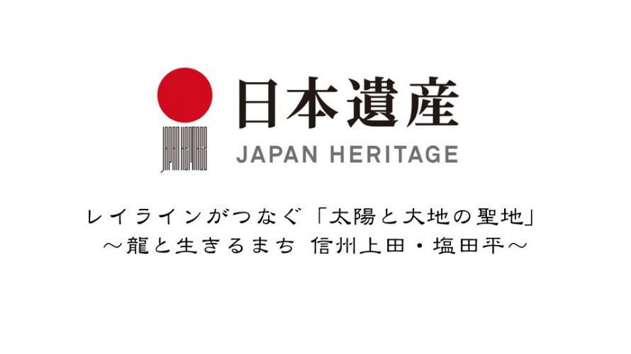 上田市の認定された日本遺産のリスト全35スポットはこれだ!